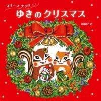 絵本「リリーとナッツ ゆきのクリスマス」の表紙