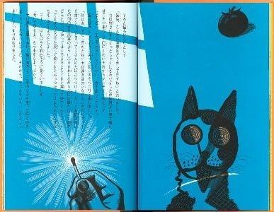 絵本「セロ弾きのゴーシュ」の一コマ