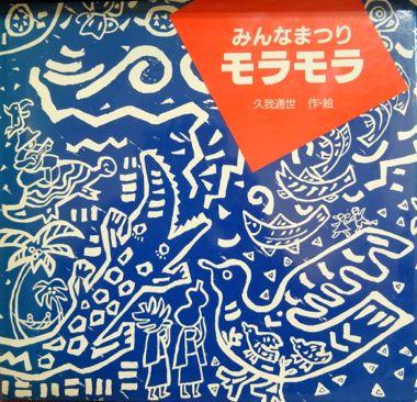 絵本「みんなまつりモラモラ」の表紙