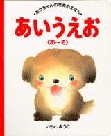 絵本「あいうえお(あ~そ)」の表紙