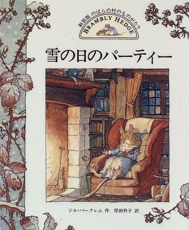 絵本「新装版のばらの村のものがたり(4)雪の日のパ-ティ-」の表紙