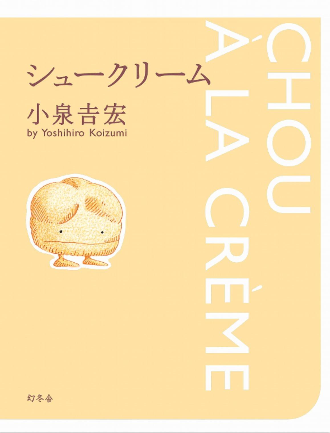 絵本「シュークリーム」の表紙