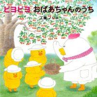 絵本「ピヨピヨ おばあちゃんのうち」の表紙