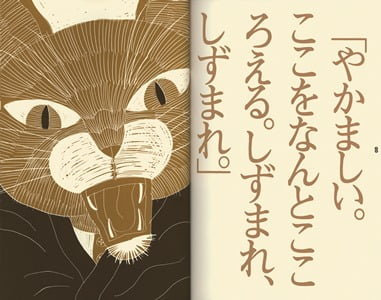 絵本「どんぐりと山猫」の一コマ