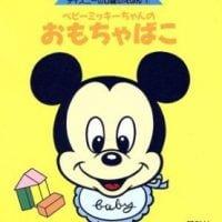 絵本「ベビ-ミッキ-ちゃんのおもちゃばこ」の表紙