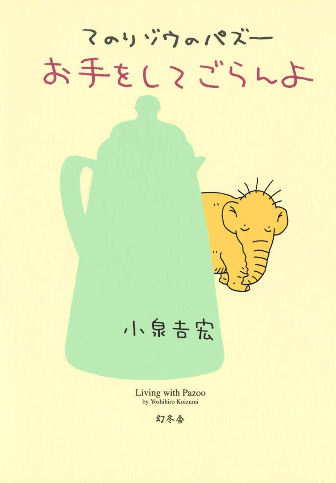 絵本「てのりゾウのパズー お手をしてごらんよ」の表紙