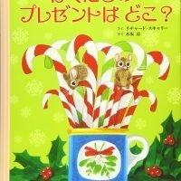 絵本「ぼくたちのプレゼントはどこ?」の表紙