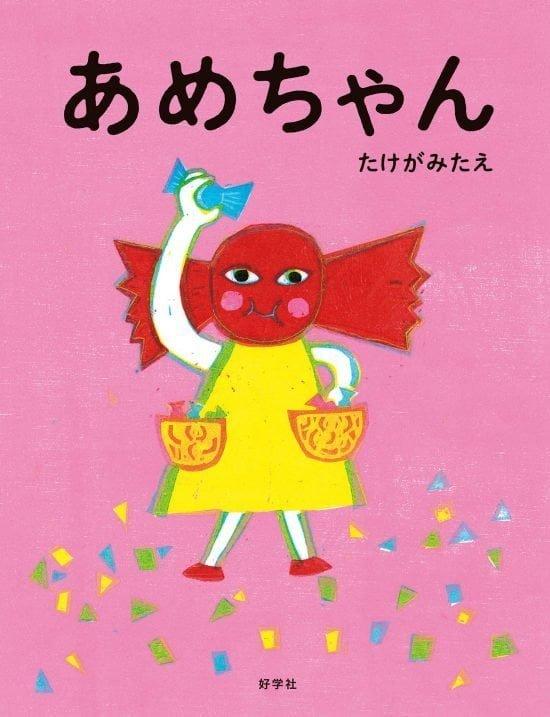 絵本「あめちゃん」の表紙