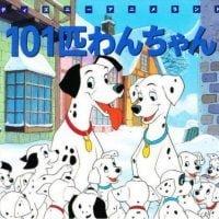 絵本「101匹わんちゃん」の表紙