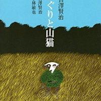 絵本「どんぐりと山猫」の表紙