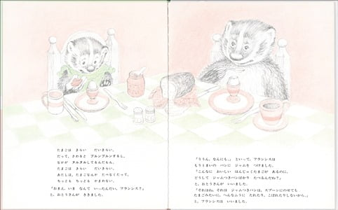 絵本「ジャムつきパンとフランシス」の一コマ