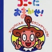 絵本「コニ-におまかせ! スリッパくんとピクニックヘいこう!」の表紙