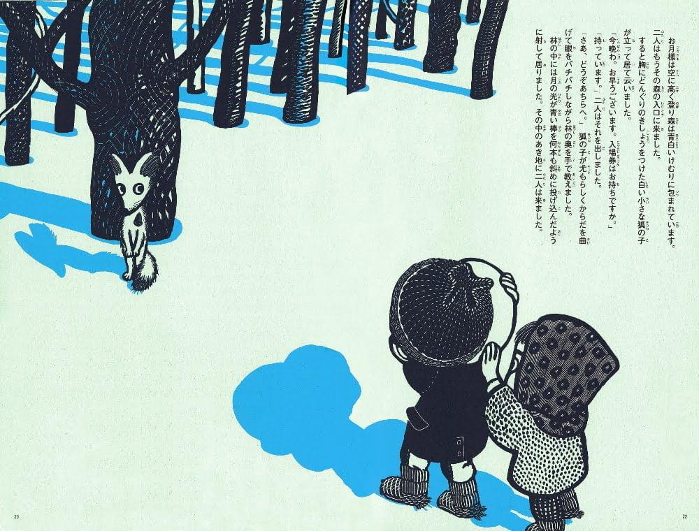 絵本「雪わたり」の一コマ