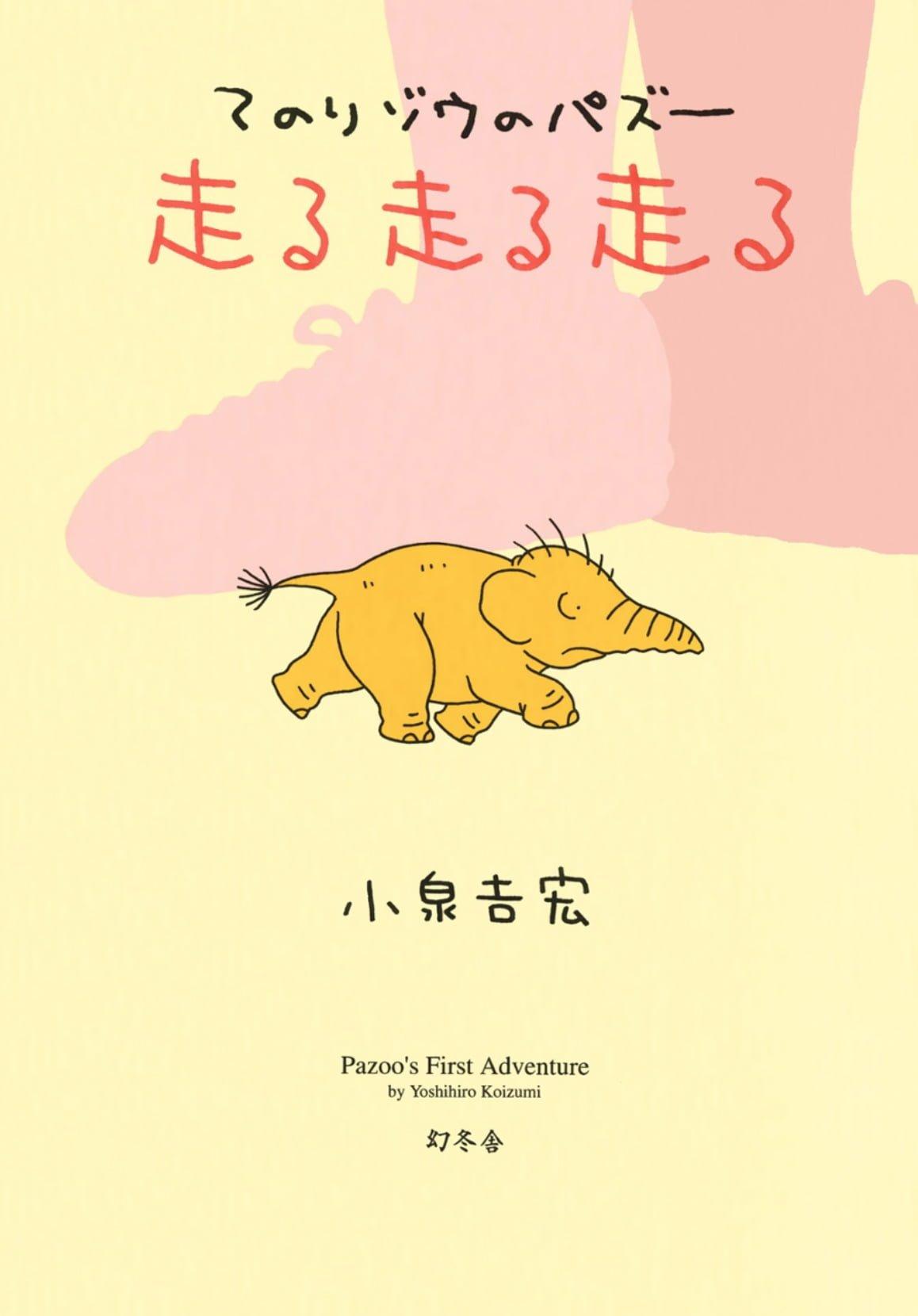 絵本「てのりゾウのパズー 走る走る走る」の表紙