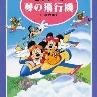 絵本「ミッキーの夢の飛行機」の表紙