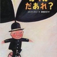 絵本「ぼくは だあれ?」の表紙