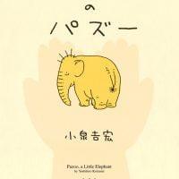 絵本「てのりゾウのパズー」の表紙