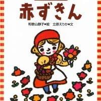 絵本「赤ずきん」の表紙