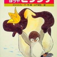 絵本「ペンギンぼうやビブンデ」の表紙
