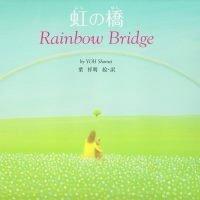 絵本「虹の橋」の表紙