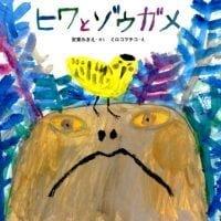 絵本「ヒワとゾウガメ」の表紙
