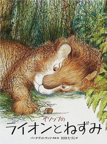 絵本「イソップのライオンとねずみ」の表紙