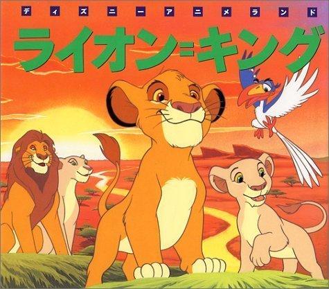 絵本「ライオン=キング」の表紙