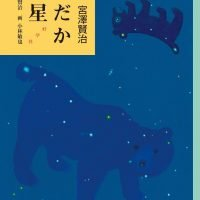 絵本「よだかの星」の表紙