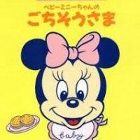 絵本「ベビ-ミニ-ちゃんのごちそうさま」の表紙