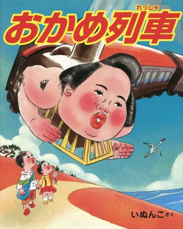 絵本「おかめ列車」の表紙