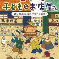 絵本「昭和の子どもとお店屋さん」の表紙