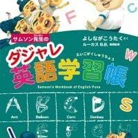 絵本「サムソン先生のダジャレ英語学習帳」の表紙