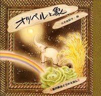 絵本「オツベルと象」の表紙