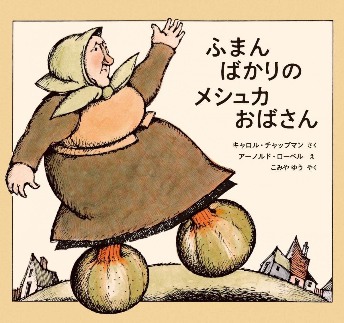 絵本「ふまんばかりの メシュカおばさん」の表紙