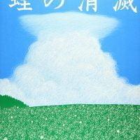 絵本「蛙の消滅」の表紙