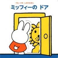 絵本「ミッフィーの ドア」の表紙