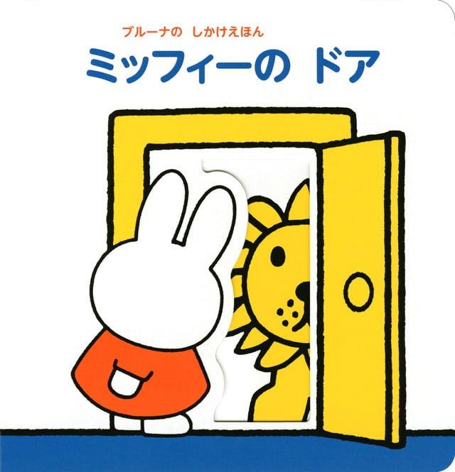 絵本「ブルーナの しかけえほん ミッフィーの ドア」の表紙