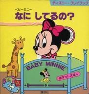 絵本「ベビーミニー なに してるの?」の表紙