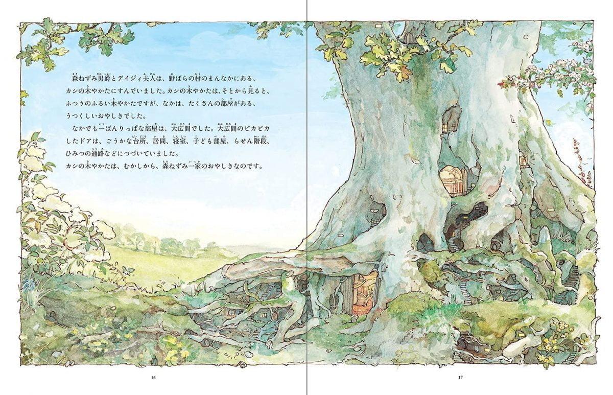 絵本「野ばらの村のピクニック」の一コマ5