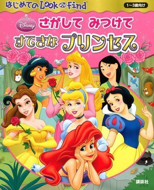 絵本「さがして みつけて すてきな プリンセス」の表紙