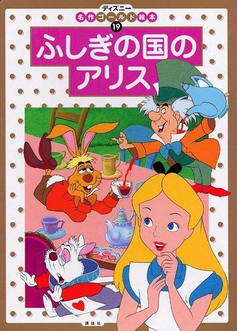 絵本「ふしぎの国のアリス」の表紙