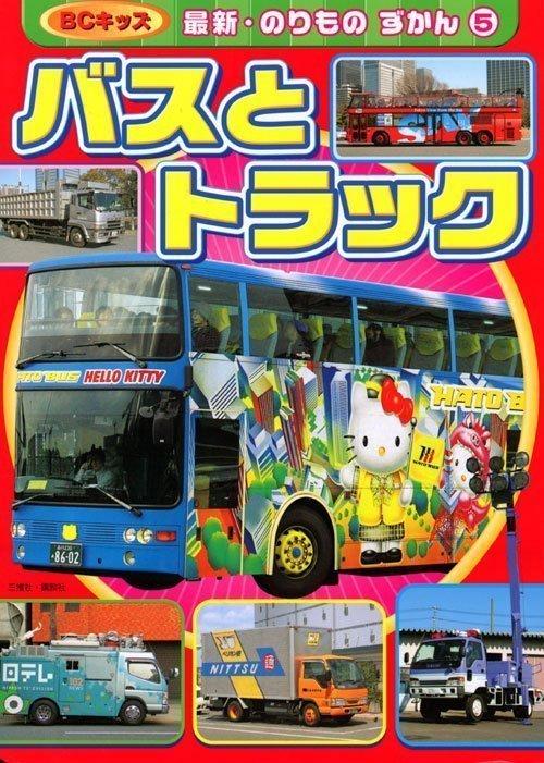 絵本「バスと トラック」の表紙