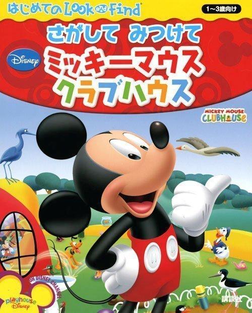 絵本「さがして みつけて ミッキーマウス クラブハウス」の表紙