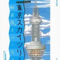 絵本「ぐんぐんのびる! 東京スカイツリー 断面図と大パノラマ」の表紙