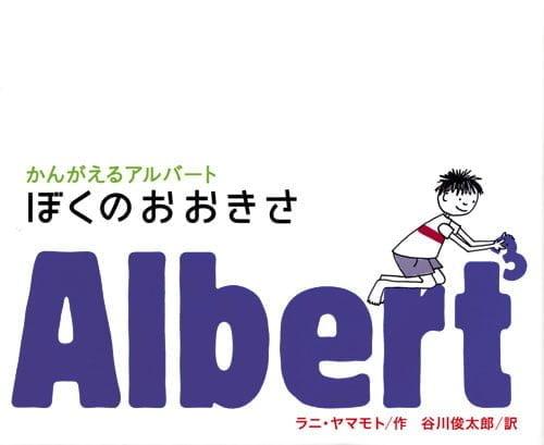 絵本「かんがえるアルバート ぼくのおおきさ」の表紙