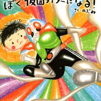 絵本「ぼく、仮面ライダーになる!」の表紙