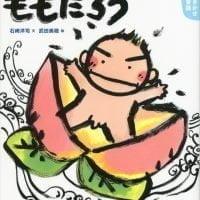 絵本「よみきかせ日本昔話 ももたろう」の表紙