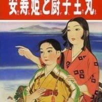 絵本「安寿姫と厨子王丸」の表紙