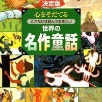 絵本「決定版 心をそだてる これだけは読んでおきたい 世界の名作童話」の表紙