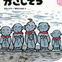 絵本「よみきかせ日本昔話 かさじぞう」の表紙
